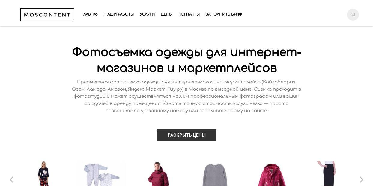 Работа моделью для интернет магазинов одежды в москве работа для девушки в москве без образования и опыта работы