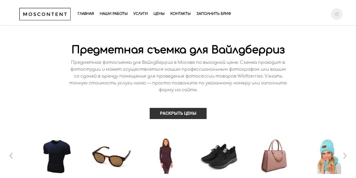 Велдберис Интернет Магазин Красноярск